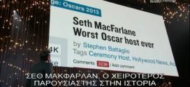 Ήταν ο Seth MacFarlane ο καλύτερος παρουσιαστής τελετής Oscars την τελευταία πενταετία; ΠΡΟΦΑΝΩΣ ΚΑΙ HTAN!