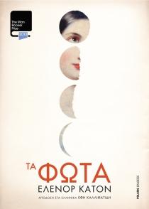 ta-fota