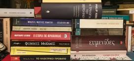 Δεκατέσσερα και πέντε και δύο βιβλία για το 2018.
