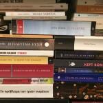 Δεκαπέντε και τέσσερα και πέντε βιβλία για το 2019.